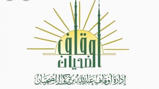 شكر وعرفان لأوقاف تركي عبد الله الضحيان